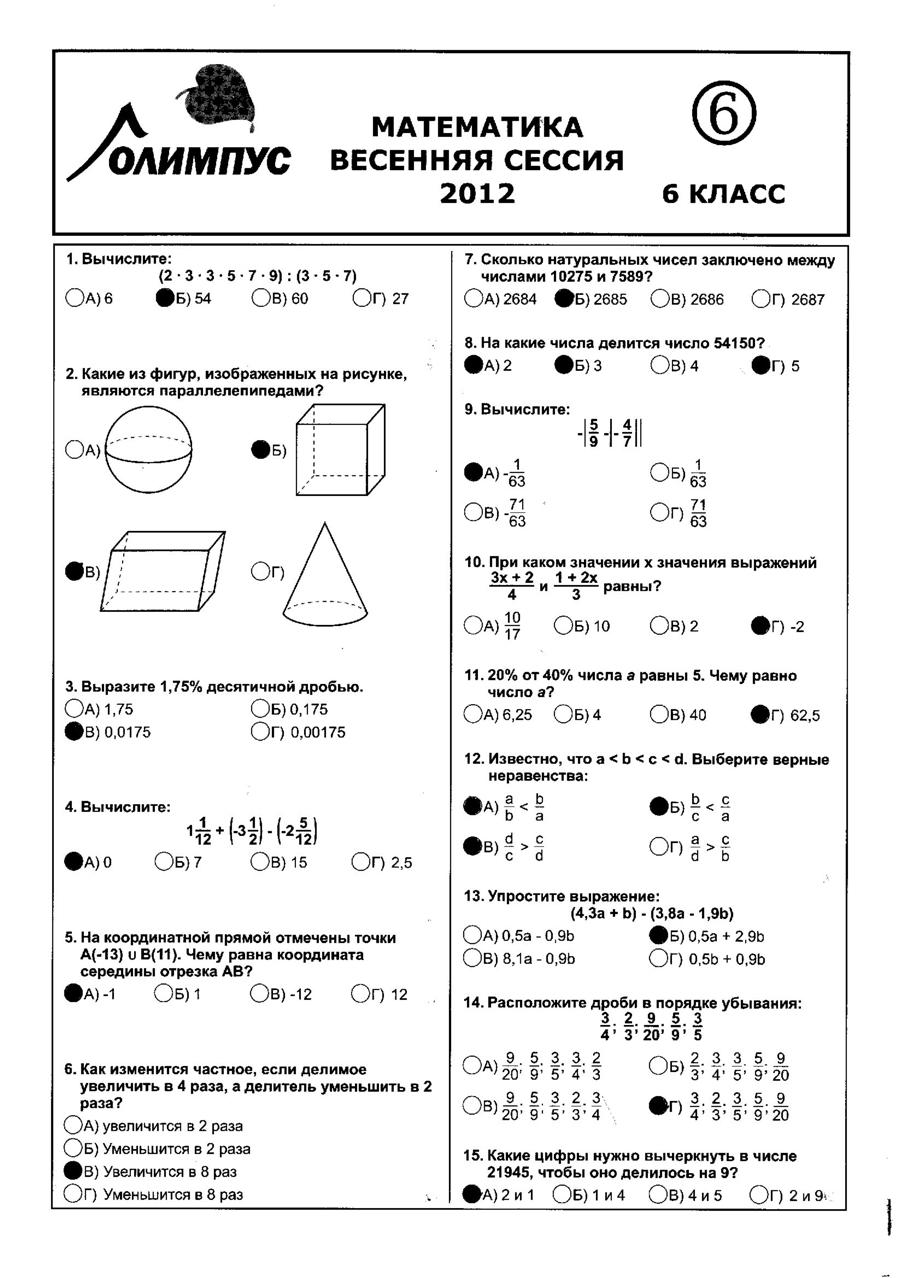 Олимпус по математике 4-5 класс ответы